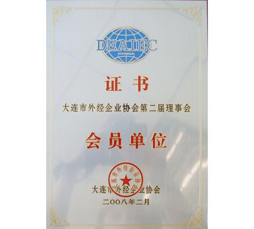 大连市外经企业协会第二届理事会 会员单位  证书