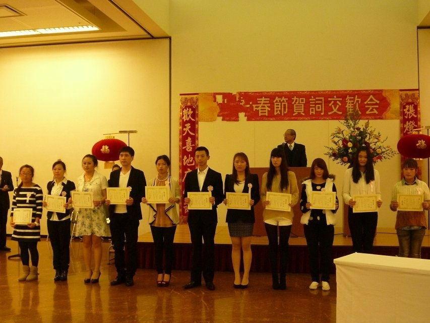 新年会上日语获奖者接受表彰