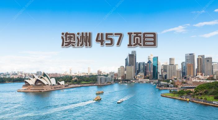 澳大利亚457签证介绍